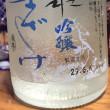 ○芳水吟醸なまざけ 300ml