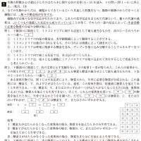 大学入試センター試験・生物基礎 1