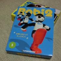 「週刊 ロビ2」の2号と3号