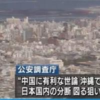 沖縄は、今や異郷と成り果てている!!