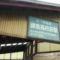 江ノ電でブラマリオ