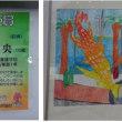 No.1.302 「ふれ愛作品展」のお話。