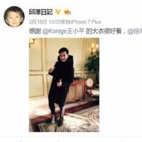 ロイチウ 2/15微博更新 in上海