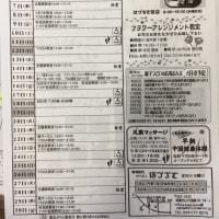 山代かわら版6月号
