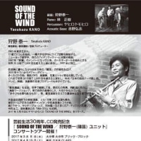 CD本日発売!!「SOUND OF THE WIND」