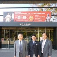 仙台市―特別展「伊達正宗の夢ー―慶長派使節と南蛮文化」