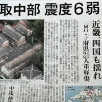 不気味な大地震の東上