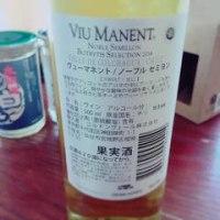 イオンで貴腐ワイン