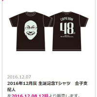 NMB48金子剛支配人(49)生誕グッズw「アクリルキーホルダー/生誕記念Tシャツ」