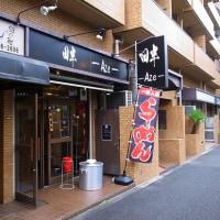 新宿御苑前「畔 -Aze-」