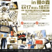 行きます新潟県三条市!!6月17日18日「三条クラフトフェアin槻の森」!!!