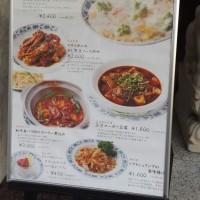 2017冬のお勧め料理①重慶飯店別館。単品5種が紹介されている。4人で頼めば、2500円/人で楽しめる。