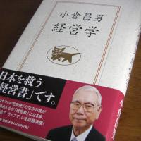 経営の本棚 「小倉昌男 経営学」 小倉昌男