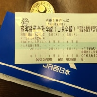 青春18きっぷ購入