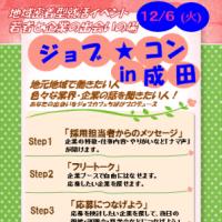 地元で働く! 12/6「ジョブ☆コンin成田」開催