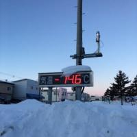 まぁまぁ普通の マイナス14.6℃