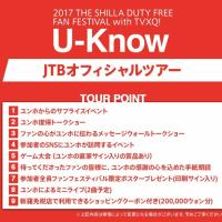 6/10  ユノ 新羅免稅店ファンミ