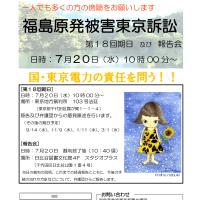 【傍聴のお願い】7/20(水)福島原発被害東京訴訟 第18回期日及び報告会