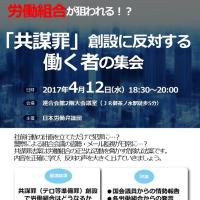 4.12共謀罪創設に反対する働く者の集会