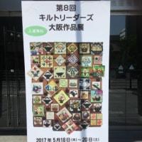 キルトリーダーズ大阪作品展が終わりました