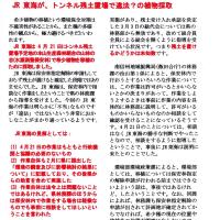 「飯田リニア通信」 (飯田リニアを考える会)   「東海ブロックニュース」 (川本さんより)