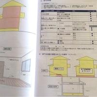 インスペクション(建物状況調査)について
