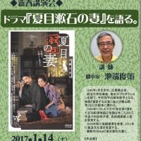 新春講演会  ドラマ『夏目漱石の妻』を語る