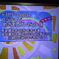 2/27・・・めざましプレゼント