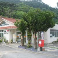沖縄県奥郵便局、降格で簡易郵便局化(2015/8/3)