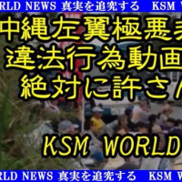 【KSM】沖縄サヨク極悪非道・違法行為動画集 絶対に許さん!