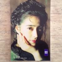 「どうぞこのまま」 川越美和 1991年