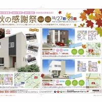 新倉敷、水島エリアでのオススメマイホーム購入情報。