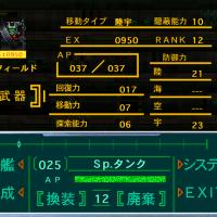 32.スピリット・タンク