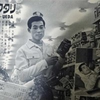1960年代想い出アルバムWILDONES編⑥幼少期と今