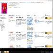 アマゾンでCDの値段が