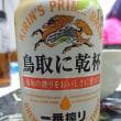 お酒: キリンビール 一番搾り鳥取に乾杯