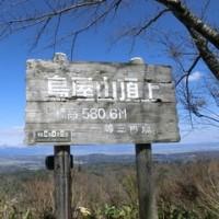 鳥屋山(とやさん) 山開き