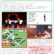 5月20日湊川隧道deコンサートをします♪