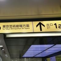 池袋 東京芸術劇場へ