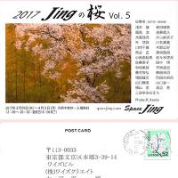 今年もまた「Jingの桜 Vol.5」 が開催されます。