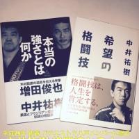 お知らせ 1/29(日)は中井祐樹先生セミナー