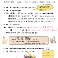 H29.6月 『親子の絆づくりプログラム(愛称BP)』 参加者募集!