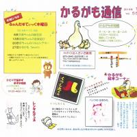 さいきん紙10月号・かるがも通信10月号発行です!