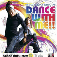 Dance With Me!!  今日やるよー!