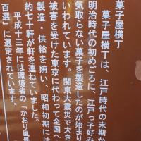 小江戸 川越散策