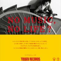 NO MUSIC、NO LIFE?