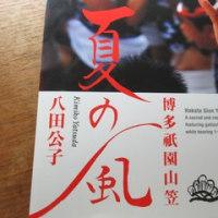博多祇園山笠ー夏の風