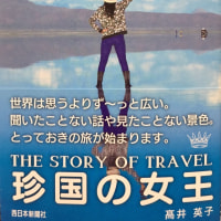 珍国の女王  - The Story of Travel -