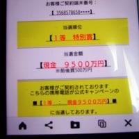 不思議な迷惑?9500万円!!!