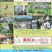 6月と8月の自然観察会のお知らせ。